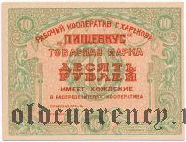 Харьков, ''Пищевкус'', 10 рублей