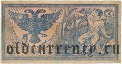 Сибирский кредитный билет, 50 рублей 1918 года