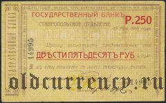 Ставрополь, 250 рублей 1918 года. 2-я серия