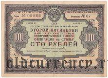 Заем Второй Пятилетки, 100 рублей 1936 года