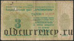 Шпицберген, ''Арктикуголь'', 3 рубля 1957 года