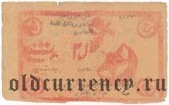 Хива, 25 рублей 1922 года