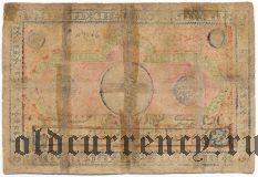 Хива (Хорезм), 250 рублей 1920 года