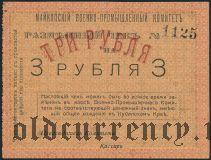 Майкоп, Военно-Промышленный Комитет, 3 рубля