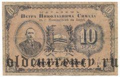 Николаевск на Амуре, П.Н. Симада, 10 рублей 1919 года