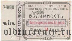 Владивосток, общество потребителей «Взаимность», 2 рубля. С купоном