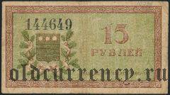 Амурский Областной разменный билет, 15 руб. 1918 года