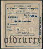Севастополь, ЦРК ''Труд'', 50 копеек 1925 года