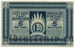 Латвия, 5 рублей (1919) года
