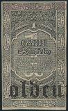 Дальне-Восточная Республика, 1 рубль 1920. Черный цвет. Пробная