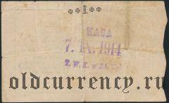 Здунскаяволя, 1 рубль 1914 года