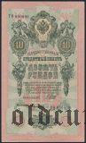 10 рублей 1909 года, Тθ 000009