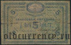 Нерчинск, 5 рублей 1918 года