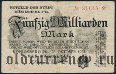 Калининград (Кенигсберг) 50.000.000.000 марок 1923 года