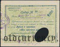 Харьков, ''Донбассторг'', 3 рубля