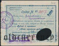 Харьков, ''Донбассторг'', 5 рублей