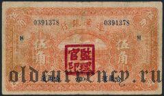 Харбин, 50 центов 1929 года. С русской надпечаткой