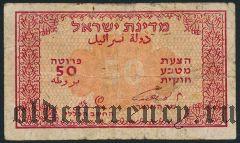 Израиль, 50 прута (1952) года