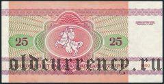 Беларусь, 25 рублей 1992 года