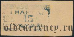 Севастополь, Клуб 1 Марта, 15 копеек 1924 года