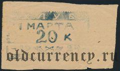 Севастополь, Клуб 1 Марта, 20 копеек 1924 года