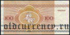 Беларусь, 100 рублей 1992 года