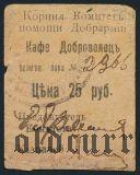 Симферополь, Корниловский комитет помощи Добрармии, 25 рублей