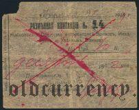 Майкоп, 10 рублей 1919 года