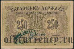 Украина, 250 карбованцев 1918 года. С печатью