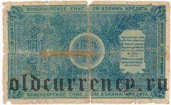 Красноярск, О-во взаимного кредита, 5 рублей 1919 года. Серия: А