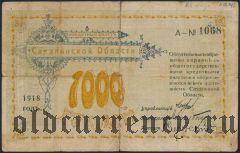 Сахалин, 1000 рублей 1918 года. В тексте: