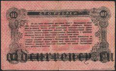 Житомир, 100 рублей 1919 года