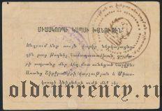 Александрополь, Ширканал, 3 копейки 1924 года