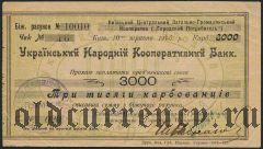 Киев, Украинский Нар. Кооп. Банк, 3000 карбованцев 1920 года