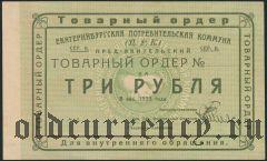 Екатеринбург, ЦРК, 3 рубля 1923 года