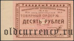 Екатеринбург, ЦРК, 10 рублей 1923 года