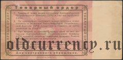 Екатеринбург, ЦРК, 100 рублей 1923 года