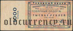 Екатеринбург, ЦРК, 1000 рублей 1923 года