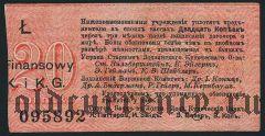 Лодзь, 20 копеек (1914) года. Серия: L