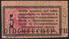 Ашхабад, 2 руб. 50 коп. овальная печать на купоне ЗС