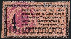 Ашхабад, 1 руб. 25 коп. печать на купоне