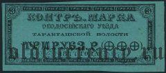 Феодосия, Таракташская волость, 3 рубля 1877 года