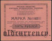 Харьков, Общ. торговли аптекарскими товарами 5 рублей