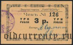 Майкоп, электро-театр ''Пантеон'', 3 рубля