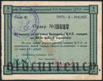 Бежицк, ЦРК, 5 рублей. Законченая