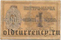 Липецк, кооператив трудящихся города и его уездов, 1 рубль
