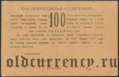 Ставрополь, 100 рублей 1918 года