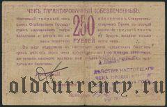 Ставрополь, 250 рублей 1918 года. 1-я серия