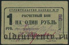 Пермь, строительство завода № 19, 1 рубль