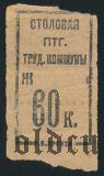 Санкт-Петербург, столовая труд. коммуны, 60 копеек